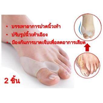 EGB ซิลิโคนคั่นนิ้วเท้า จัดกระดูกนิ้วเท้าเข้ารูป 2คู่ ซิลิโคนจัดกระดูกเท้า จัดข้อเท้า Toe Deformity Orthotics