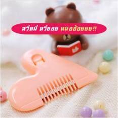 EGB หวีหมี หวีหมออ้อย หวีโกนหมออ้อย หวีโกนขนหมออ้อย หวีโกนหมี  Hair Cutter HA PCA
