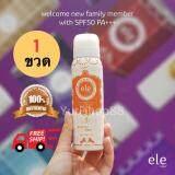 โปรโมชั่น Ele Tujaa Sun Spray Spf50 Pa สเปรย์กันแดด อีแอลอี สเปรย์กันแดดอีแอลอี 100มล 1ขวด Ele Cream ใหม่ล่าสุด