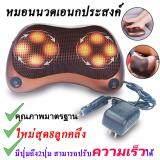 ซื้อ หมอนนวดไฟฟ้าสำหรับใช้ในรถยนต์หรือในบ้าน หมอนนวด หมอน นวด หมอนนวดไฟฟ้า Electric Massage Pillow 8 ลูกครึง ออนไลน์ กรุงเทพมหานคร