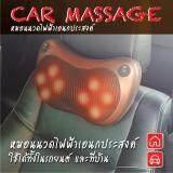 ราคา หมอนนวดไฟฟ้าสำหรับใช้ในรถยนต์หรือในบ้าน Electric Massage Pillow S หมอน นวด หมอนนวด หมอนนวดไฟฟ้า 8 ลูกครึง