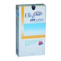 ซื้อ Ellgy H2O Arr Lotion 250 G ถูก