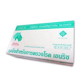 ถุงมือยางสำหรับตรวจโรค ENRICH size M