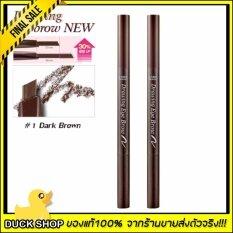 ขาย Etude House ดินสอเขียนคิ้ว New No 1 Dark Brown X2ด้าม Drawing Eye Brow Duo ตัวใหม่เพิ่มปริมาณ30 ถูก ใน กรุงเทพมหานคร