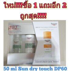 ขาย Eucerin 50Ml Sun Dry Touch Dp60 แถมฟรี Proacne Cleansing Gel 200Ml และ 4 In 1 Micellar 125 Ml ราคาถูกที่สุด