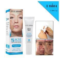 Evearose Acne Freedom Anti Acne Cream 7 G เป็นต้นฉบับ