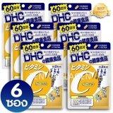 ราคา Dhc Vitamin C ดีเอชซี วิตามินซี ชนิด 60 วัน ผิวพรรณสดใส มีน้ำมีนวล ผิวขาวกระจ่างใสหน้าดูผุดผ่อง ไม่หมองคล้ำ โดยเฉพาะผู้สูบบุหรี่และดื่มเหล้า เซ็ต 6 ซอง 1 ซอง 120 เม็ด Dhc เป็นต้นฉบับ