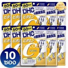 ขาย ซื้อ Dhc Vitamin C ดีเอชซี วิตามินซี ชนิด 60 วัน ผิวพรรณสดใส มีน้ำมีนวล ผิวขาวกระจ่างใสหน้าดูผุดผ่อง ไม่หมองคล้ำ โดยเฉพาะผู้สูบบุหรี่และดื่มเหล้า เซ็ต 10 ซอง 1 ซอง 120 เม็ด ใน กรุงเทพมหานคร