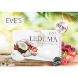 ราคา Eve S Leduma ผลิตภัณฑ์เสริมอาหารกลูต้าไธโอนเพื่อผิวขาว 30 แคปซูล 1 กล่อง ที่สุด