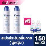 ขาย ซื้อ ออนไลน์ Exclusive Dove Deodorant Original Light Smooth 150 Ml Free Dove Personal Wash 45 Ml X2
