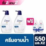 ส่วนลด Exclusive Dove Liquid Soap Deeply Nourishing Dark Blue 550 Ml Free Dove Personal Wash 45 Ml X2 Dove ใน กรุงเทพมหานคร