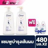 ซื้อ Exclusive Dove Shampoo Intense Repair Dark Blue 480 Ml Free Dove Personal Wash 45 Ml X2 ใหม่