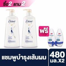 ขาย Exclusive Dove Shampoo Intense Repair Dark Blue 480 Ml Free Dove Personal Wash 45 Ml X2 Dove ออนไลน์