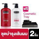 ราคา Exclusive Online Tresemme Shampoo Keratin Smooth Red 480 Ml And Hair Conditioner Free Cosmetic Tray ใหม่ล่าสุด
