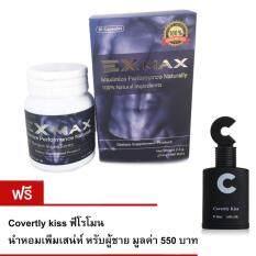 Exmax ผลิตภัณฑ์เสริมอาหาร เพิ่มขนาด สำหรับผู้ชาย 30 แคปซูล แถมฟรี Covertly Kiss ฟีโรโมน น้ำหอมฟีโรโมนเพิ่มเสน่ห์ดึงดูดใจ 50Ml เป็นต้นฉบับ