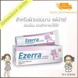 ขาย Ezerra Cream อีเซอร่า ครีมทาผิวอักเสบ สำหรับผิวแพ้ง่าย 25 กรัม ใหม่
