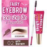 โปรโมชั่น Fairy Eyebrow Tattoo By Fairy Fanatic 02 Red Brown แฟรี่ เจลเขียนคิ้ว สีน้ำตาลแดง 1กล่อง ใน กรุงเทพมหานคร
