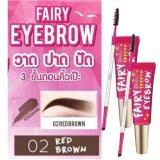 ซื้อ Fairy Eyebrow Tattoo By Fairy Fanatic 02 Red Brown แฟรี่ เจลเขียนคิ้ว สีน้ำตาลแดง 2กล่อง ออนไลน์