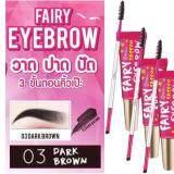 ขาย Fairy Eyebrow Tattoo By Fairy Fanatic 03 Dark Brown เจลเขียนคิ้วสีน้ำตาลเข้ม 3กล่อง Fairy Fanatic