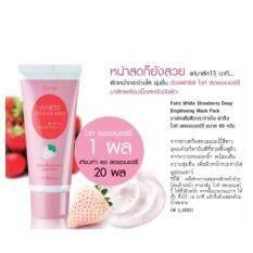 ขาย ฟื้นฟู ปรับสภาพผิวหน้าที่หยาบกร้านให้ดูละเอียดเนียนนุ่ม Faris White Strawberry Deep Brightening Mask Pack 60 G Faris ออนไลน์