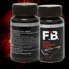 โปรโมชั่น Fb Fat Burn L Carnitine Fumarate อาหารเสริมลดไขมันช่องท้อง 2กระปุก 30แคปซูล กล่อง Legacy ใหม่ล่าสุด