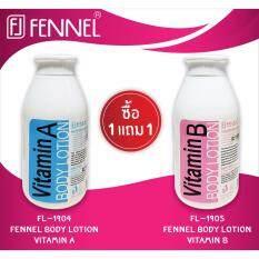 ขาย Fennel Body Lotion Vitamin A ครีมบำรุงผิว สูตรวิตามินเอ ขนาด 300G เป็นต้นฉบับ