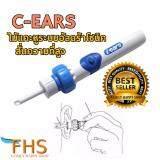 ราคา Fhs C Ears เครื่องแคะหูทำความสะอาดหูระบบไฟฟ้า สั่นความถี่สูงและลมดูดในตัว ใหม่