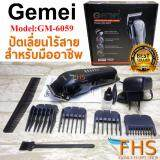 โปรโมชั่น Fhs Gemei Professional Hair Clipper Model Gm 6059 ปัตเลี่ยนไร้สายครบชุดเหมาะสำหรับมืออาชีพ ใน กรุงเทพมหานคร