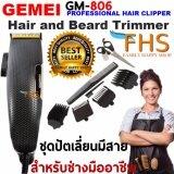 ราคา Fhs Gemei Professional Hair Clipper Model Gm 806 ปัตเลี่ยนแบบมีสายครบชุดเหมาะสำหรับมืออาชีพและทุกคน Gemei เป็นต้นฉบับ