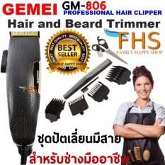 ราคา Fhs Gemei Professional Hair Clipper Model Gm 806 ปัตเลี่ยนแบบมีสายครบชุดเหมาะสำหรับมืออาชีพและทุกคน ใหม่ ถูก