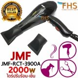 ซื้อ Fhs Jmf Rct 3900A 2000W ไดร์เป่าผมพลังสูง ปรับร้อนเย็นได้ มีปุ่มหยุดความร้อน สำหรับมืออาชีพและทุกคน Jmf
