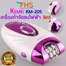 FHS Kemei KM-205เครื่องถอนขน 3 in 1โกน+ถอน ในเครื่องเดียว (ชุดใหญ่ไร้สายชาร์ตไฟในตัว)