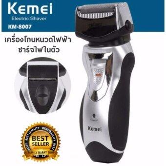 FHS Kemei RSCW-8007เครื่องโกนหนวดไฟฟ้า (ชาร์จไฟในตัว)