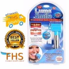 ซื้อ Fhs Luma Smile แปรงสีฟันชนิดหัวยางขจัดคราบฟันให้ขาวสะอาด ใช้ถ่านAax2ก้อน Unbranded Generic