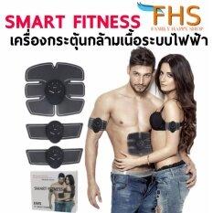 ซื้อ Fhs Smart Fitness เครื่องกระตุ้นกล้ามเนื้อระบบไฟฟ้า ใช้ถ่าน Aaax6 ก้อน เสริมสร้างและกระชับกล้ามเนื้อง่ายๆที่บ้าน Unbranded Generic ออนไลน์