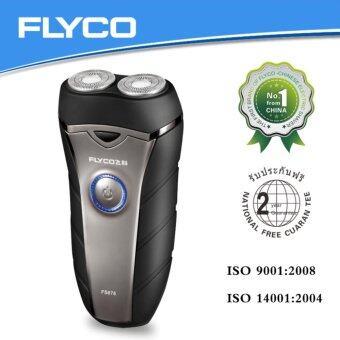 FLYCO เครื่องโกนหนวดไฟฟ้า รุ่น FS876