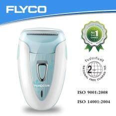 ซื้อ Flyco เครื่องโกนขนไฟฟ้า เครื่องกำจัดขน เครื่องโกนขนรักแร้ สตรี รุ่น Fs7208 สีฟ้า