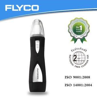 Flyco เครื่องตัดขนจมูก รุ่น FS7805 (สีดำ)