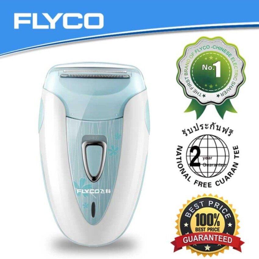 Flyco เครื่องโกนขนไฟฟ้าสำหรับสตรี รุ่น FS7208 (สีฟ้า)