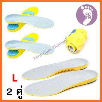 Foot Care Thailand แผ่นรองเท้าเมโมรี่โฟม เพื่อสุขภาพ ดูแลใต้ฝ่าเท้า (ไซส์ L) 2 คู่