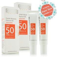 โปรโมชั่น Fortain Absolute Physical Silk Sunscreen Spf50 Pa 20Ml 2 ชิ้น ถูก