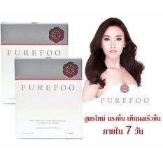 ซื้อ Furefoo New เฟอร์ฟู อาหารเสริมเพื่อผิวขาวฉ่ำน้ำ เพิ่มความกระจ่างใส 15 เม็ด 2 กล่อง อาหารเสริมปอย ตรีชฎา Furefoo เป็นต้นฉบับ