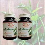 ซื้อ Gathong Gymnema Capsule ผงผักเชียงดาบรรจุแคปซูล ชนิดกระปุก 100 แคปซูล 2 กระปุก ถูก