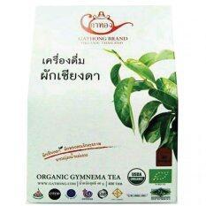 ราคา Gathong Gymnema Tea ชาเชียงดาชนิดกล่องบรรจุ 30 ซอง ถูก