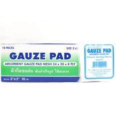 ราคา Gauze Pad ผ้าก๊อซ 3 3 ตราแคนตัน กล่อง 10 ชิ้น ใหม่