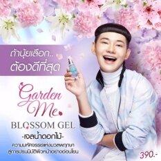 ส่วนลด Gdm Garden Me Blossom Gelการ์เด้นท์ มี เจลน้ำดอกไม้1ขวด Garden Me ใน กรุงเทพมหานคร