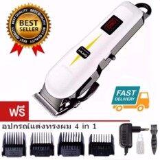 ขาย ปัตตาเลี่ยนคนไร้สาย Gemei Gm 6008 ปัตตาเลี่ยนไร้สาย ใบมีดไททาเนี่ยม เดินเงียบ ปัตตาเลี่ยนเด็ก ปัตตาเลี่ยนไฟฟ้า ปัตตาเลี่ยนตัดผมชาย White Ceramic Blades Rechargeable Professional Electric Hair Clipper For Men Women ถูก กรุงเทพมหานคร