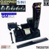 ขาย ซื้อ ออนไลน์ Gemei Twosister บัตตาเลี่ยน 5 หัว อเนกประสงค์ รุ่น Gm 801