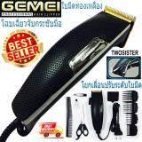 ซื้อ Gemei Twosister บัตตาเลี่ยนตัดผมแบบมืออาชีพ รุ่น Gm 806 ถูก