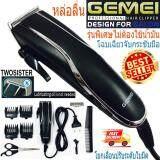 ขาย ซื้อ Gemei Twosister บัตตาเลี่ยนตัดผมแบบมืออาชีพ มีสาย รุ่น Gm 811 ใน Thailand